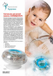 Светильник для ванной «КАЛЕЙДОСКОП» (party in the tub)