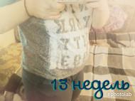 Фото животиков на 14 неделе беременности