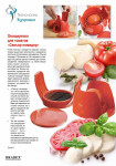 Овощерезка для томатов «СЕНЬОР ПОМИДОР» (Tomato and Mozarell