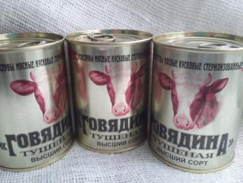 Говядина тушеная высший сорт ГОСТ  Беларусь от 1 короб.