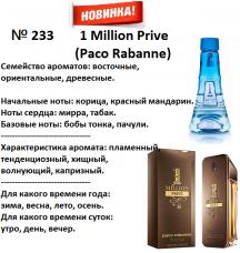 № 233 1 Million Prive (Paco Rabanne) 100мл