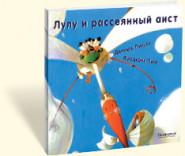 СЕРИЯ Лулу Торопыжка. Лулу и рассеянный Аист.