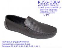 L-14  Летние ботинки из натур. кожи