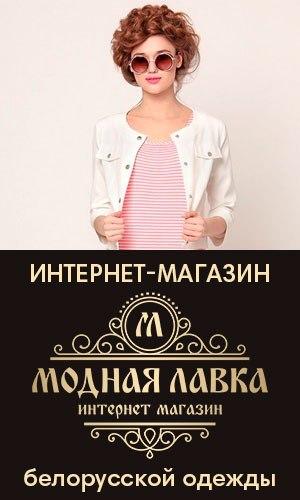 Сайт Интернет Магазин Модная Лавка
