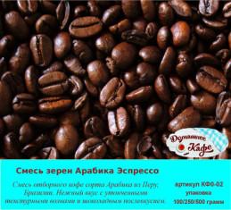 Кофе в зернах СМЕСЬ ЗЕРЕН АРАБИКА ЭСПРЕССО