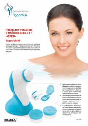 """""""Набор для очищения и массажа кожи 3 в1 «ФРЕЯ» (AS-12823 in"""