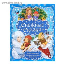 Книга новогодняя в твёрдом переплёте «Снежные сказки», 128 с