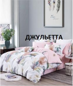 "2х спальный САТИН ""Джульетта"""