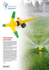 Распылитель для полива (adjustable three arms sprinkler)