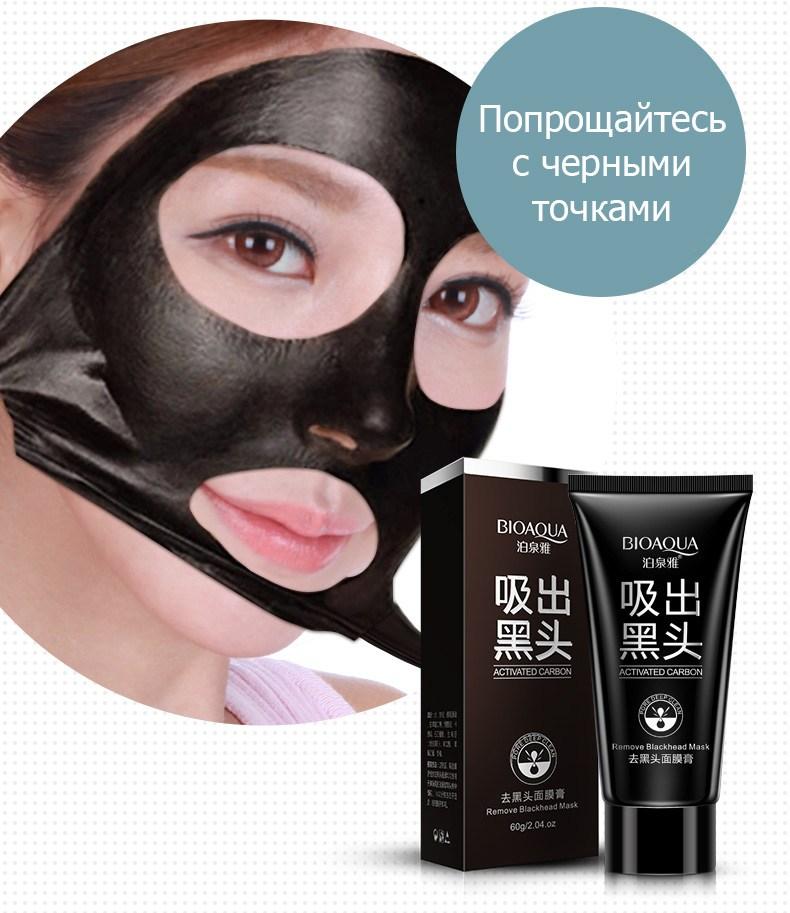 Черная маска-пленка от прыщей и черных точек BIOAQUA 60 гр