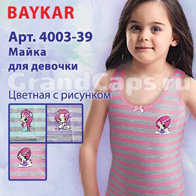 4003-39 Baykar Майка для девочки