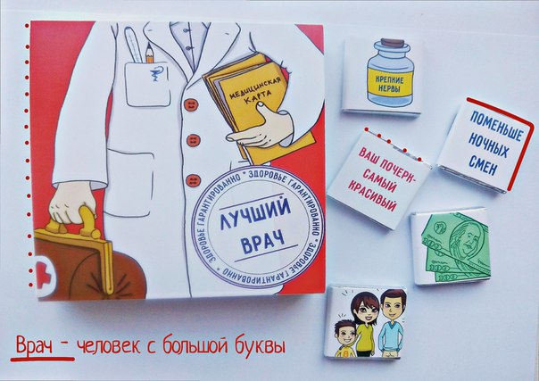 ChokoCat Лучшему врачу3
