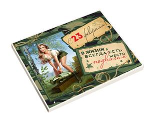 """Набор шоколада """"12 конфет"""" С 23 февраля!"""