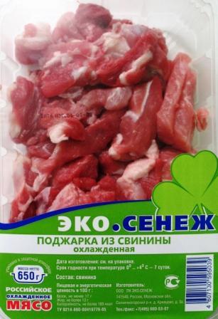 Гуляш из свинины 650 грамм