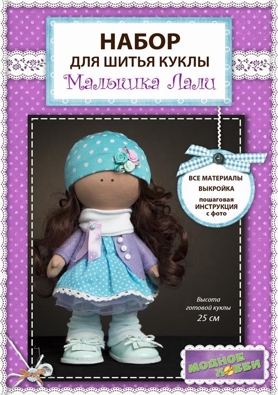 """Набор для шитья """"Кукла Лали"""""""