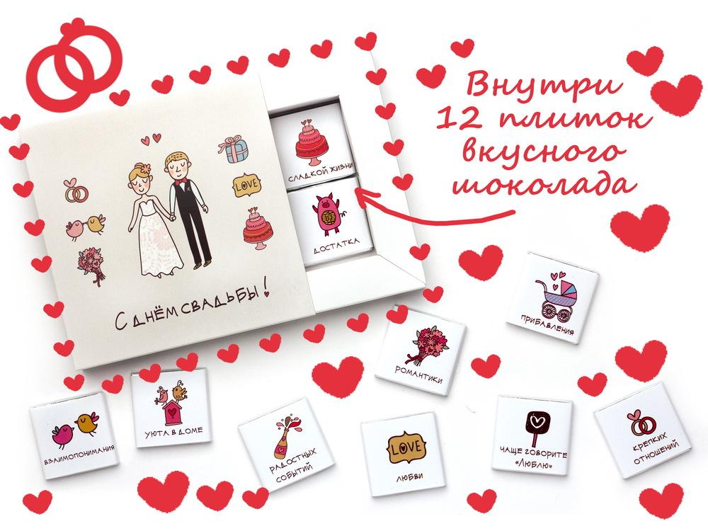 давай открытки шоколад ко дню свадьбы томск представляли собой