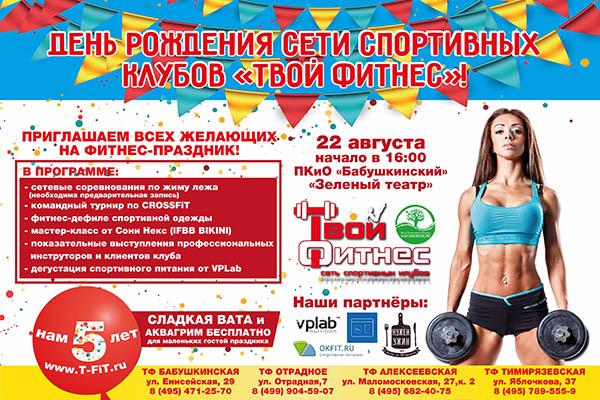 рекламный бюджет для фитнес клуба