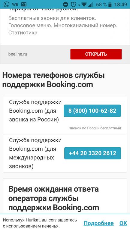 Телефон службы поддержки booking.com