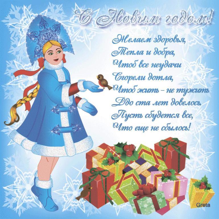 Поздравление детей с новым годом на открытке, открытка фонтан