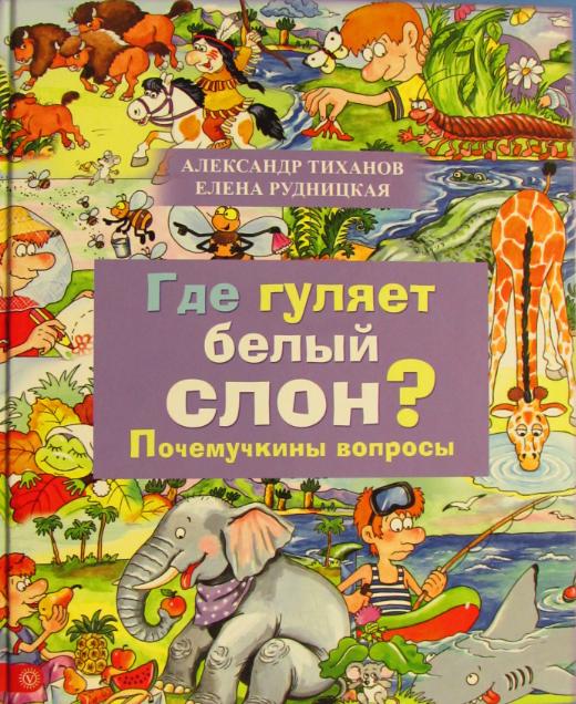 Книга по истории 7 класс читать история россия