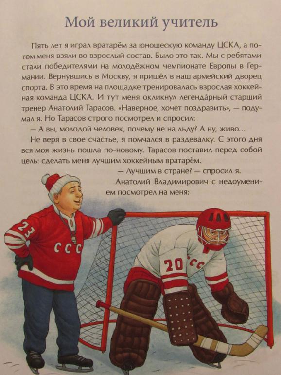 стихи хоккей вратарь бережно