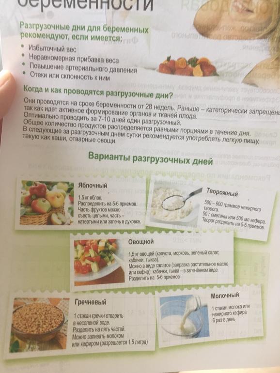Разгрузочные диеты беременных