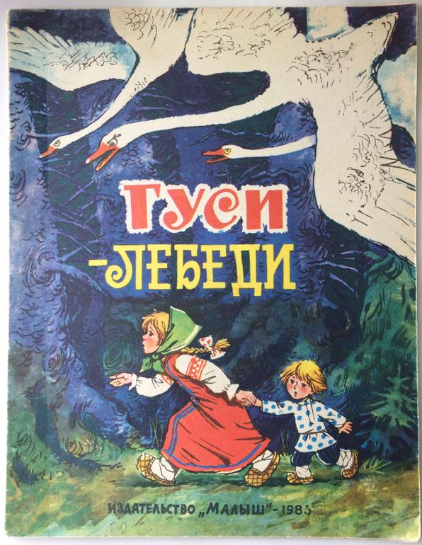 Гуси Лебеди Книгу