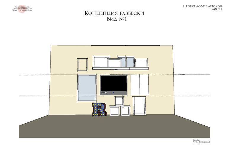 Проект оформления дизайн проекта интерьера