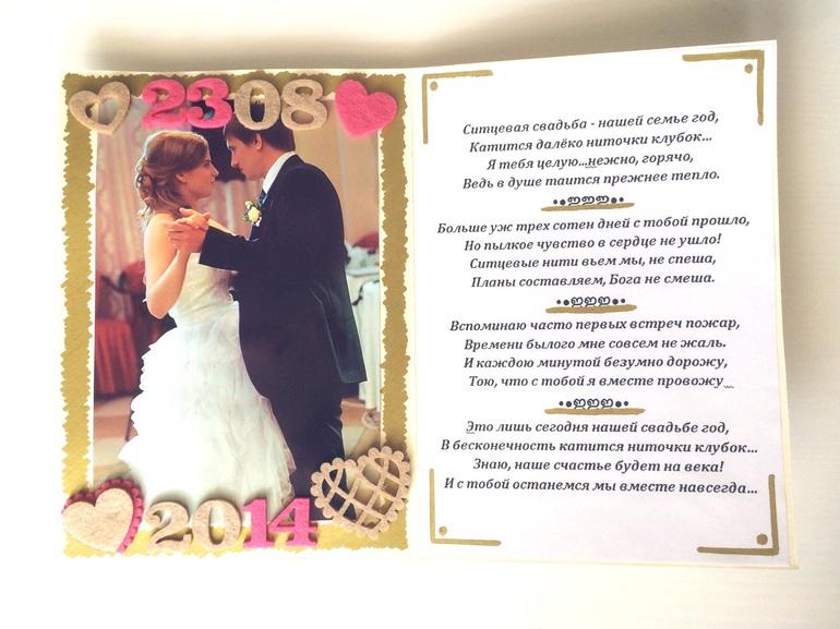 Поздравление мужа на свадьбе своими словами трогательные слова