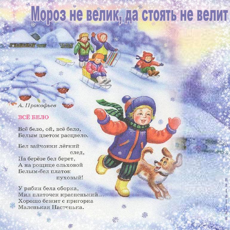 Картинки обои, стихи картинки о зиме