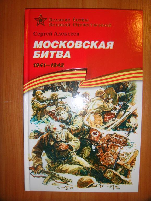 рассказы о великой московской битве картинка столов для пула