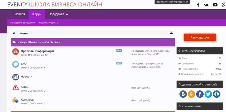 картинке: эвенси школа бизнеса официальный сайт перевод числа:
