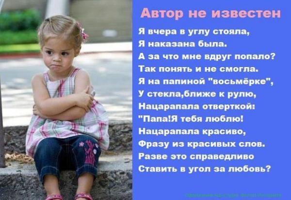 Стихи про детей смешные