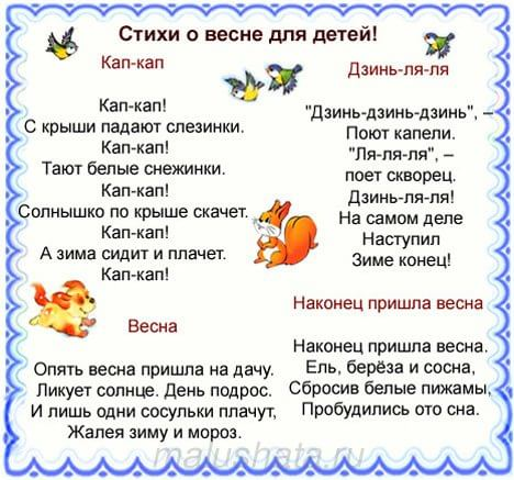 стихи на тему весна для детей после того