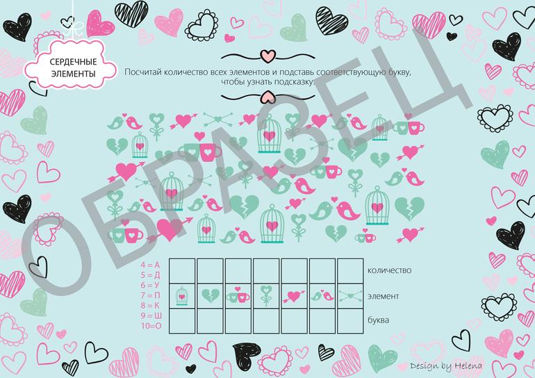 Любовь 6 букв - поиск слов по маске и определению
