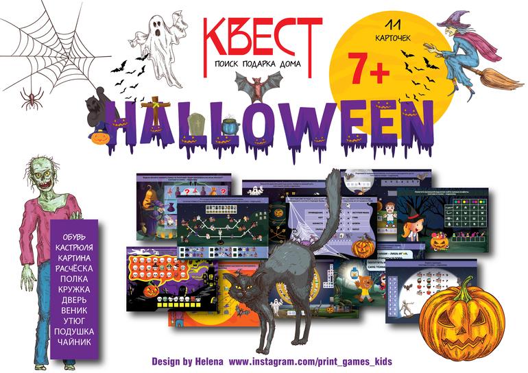 квест для детей и взрослых на хэллоуин
