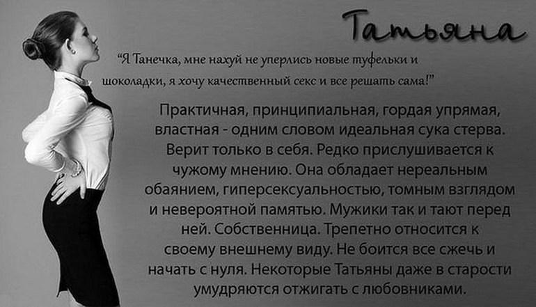 Картинки с именами все про татьяна