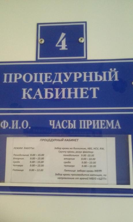 Регистратура ильиногорской поликлиники