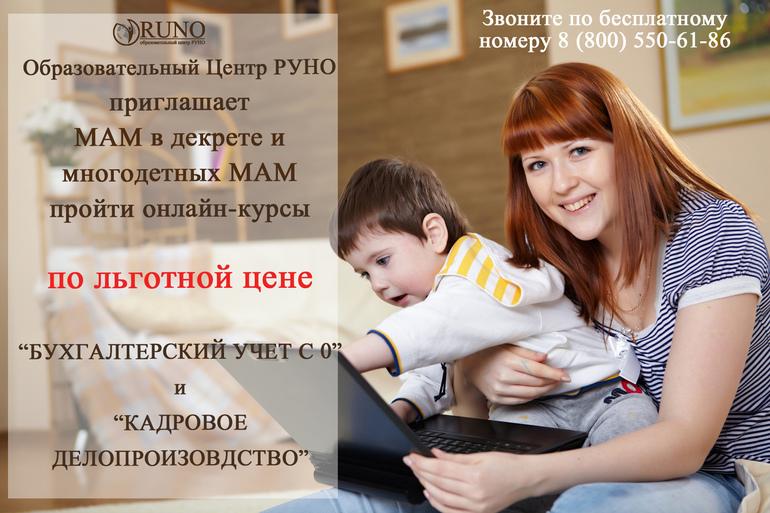 девушки биржа труда для мам в декрете женщины охотно берут