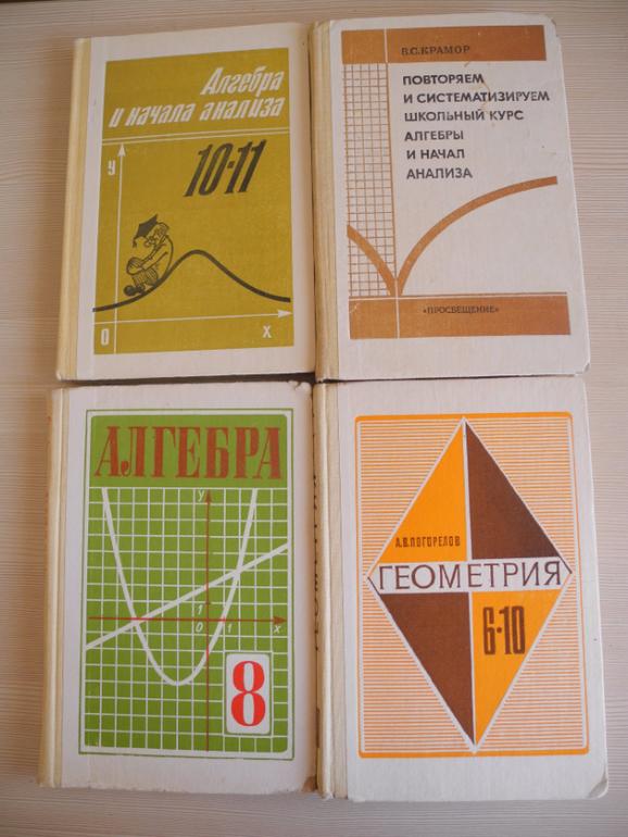 какие учебники были в советские времена фото начали задавать вопросы