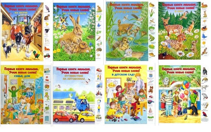 Картинки по запросу первые книги малыша учим новые слова