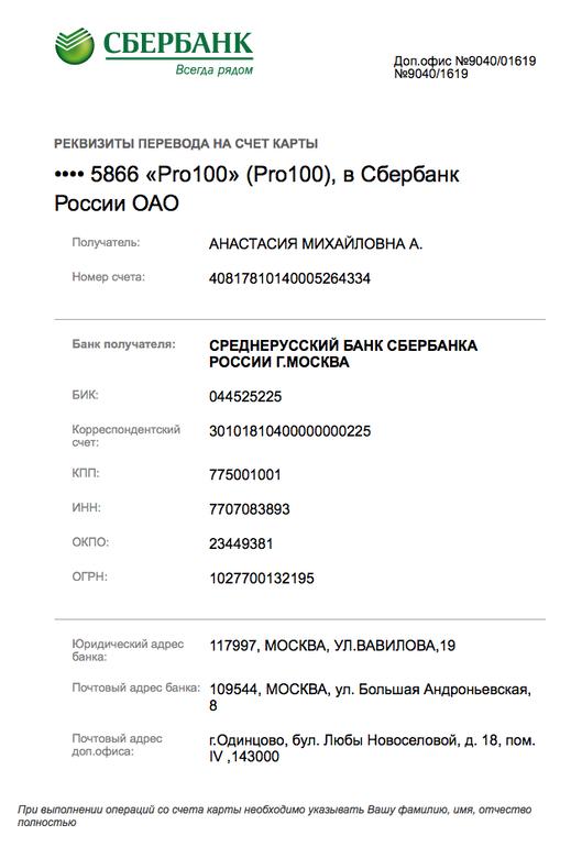 реквизиты краснодарского отделения сбербанка продаже