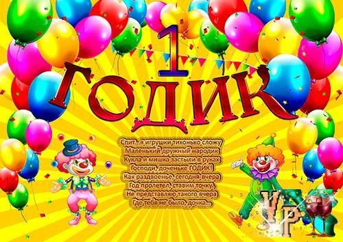 Поздравление родителям с днём рождения 1 годик мальчику